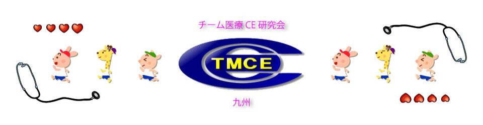 チーム医療CE研究会 九州